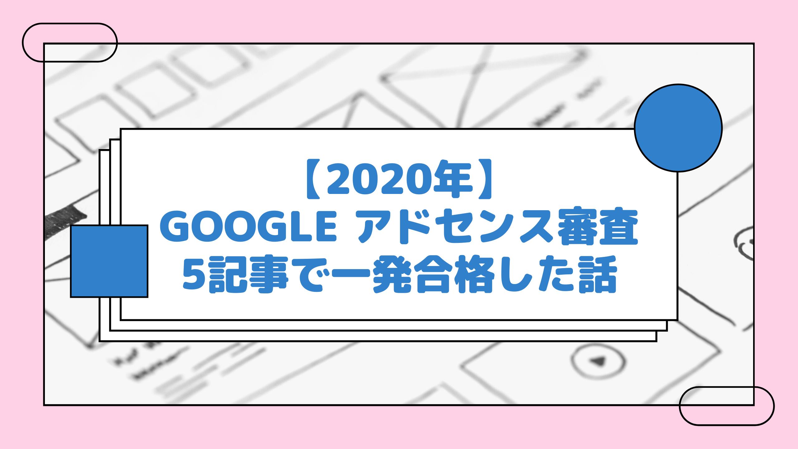 【2020年】Googleアドセンス審査を5記事で一発合格した話