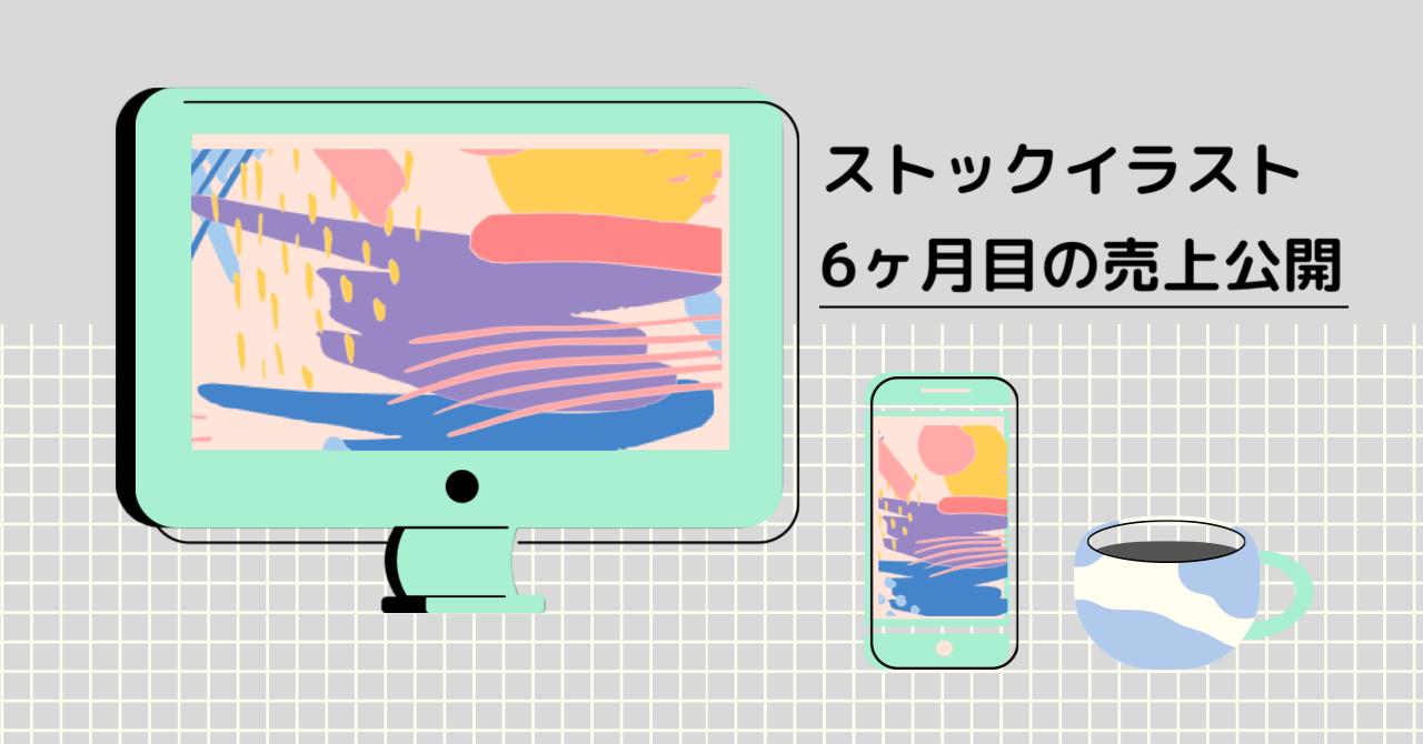 【ストックイラスト初心者・6ヶ月目】売上公開 2020年3月