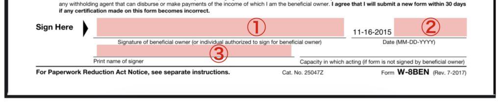 W8BEN 署名欄書き方解説図