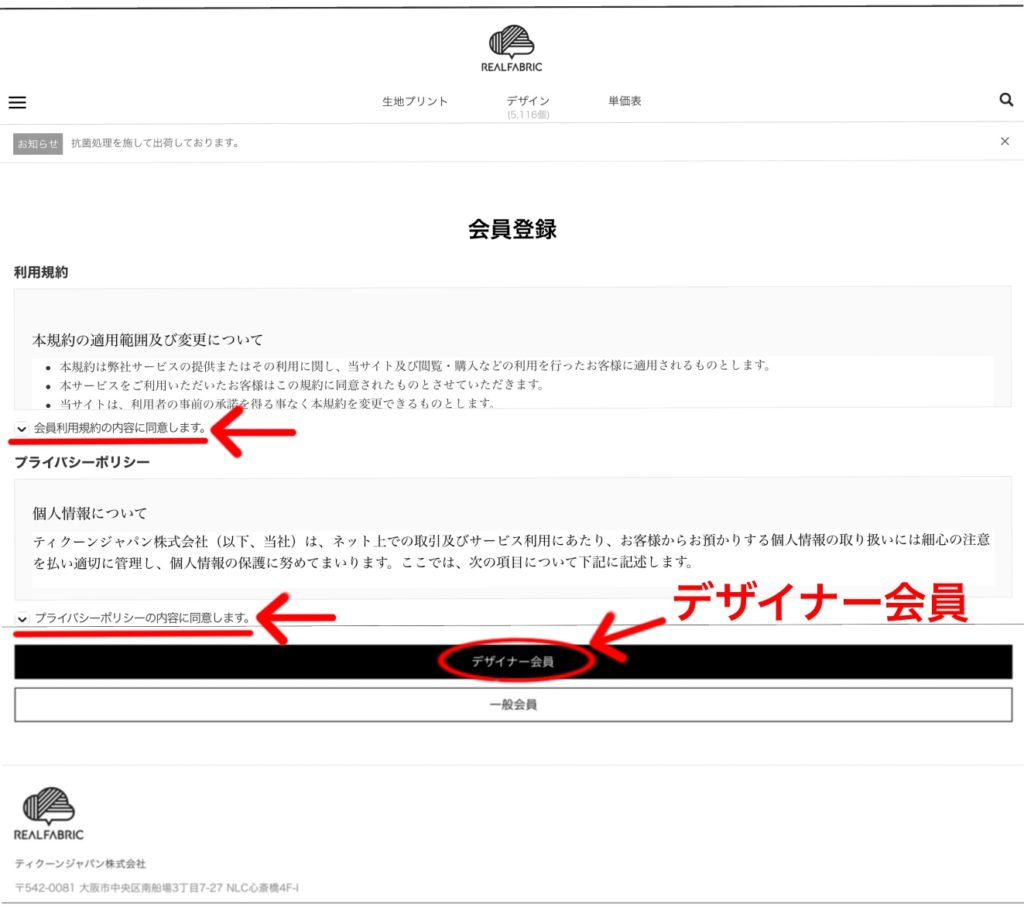 リアルファブリックの会員登録