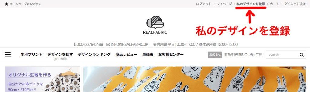 リアルファブリックのマイページ