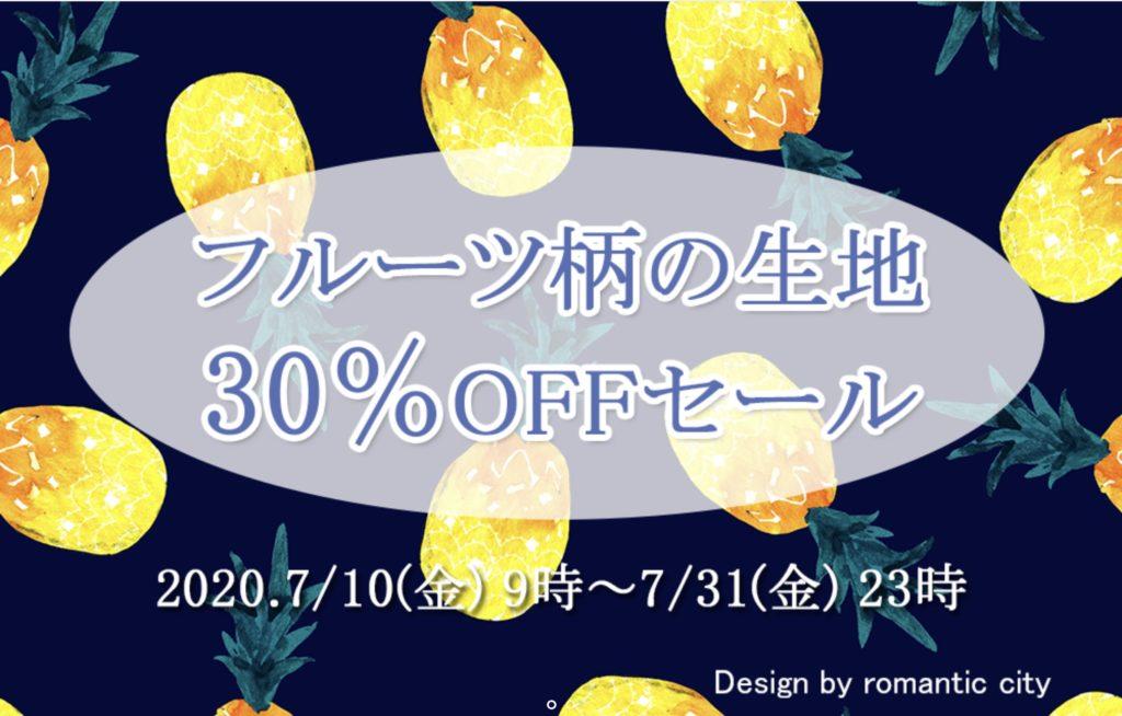 【リアルファブリック】フルーツ柄の生地30%OFFセール