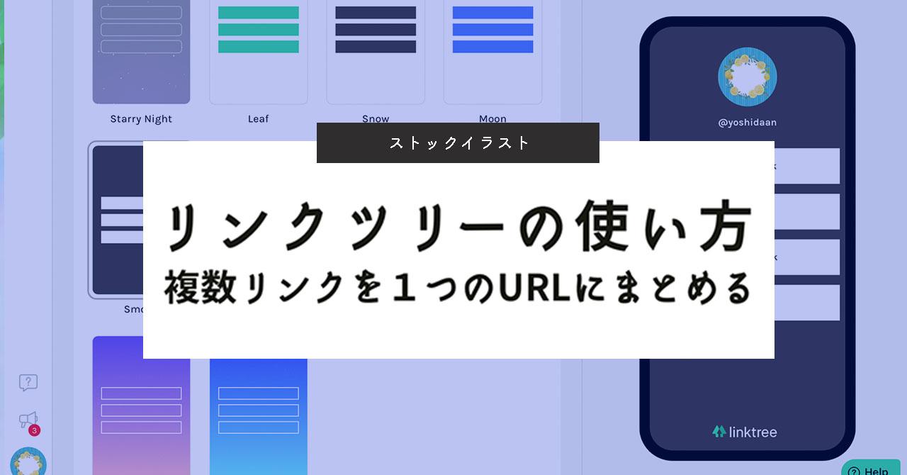 【リンクツリーの使い方】複数リンクを1つのURLにまとめる方法