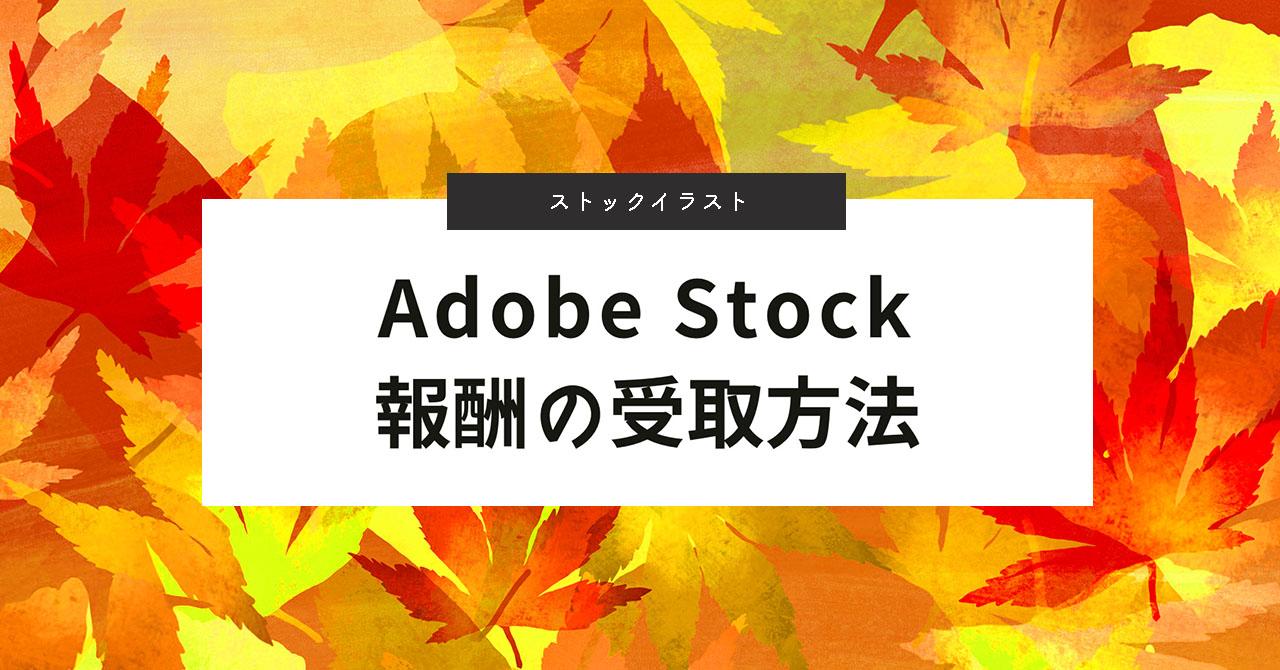 Adobeストック報酬の受け取り方法