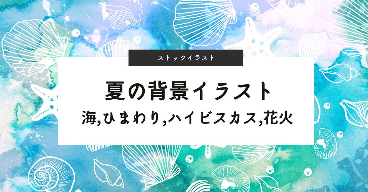 【夏のイラスト】背景素材のご紹介(海、ハイビスカス、夏の空)