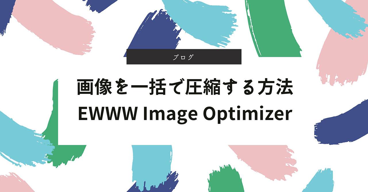 画像を一括で圧縮!プラグイン EWWW Image Optimizerの使い方