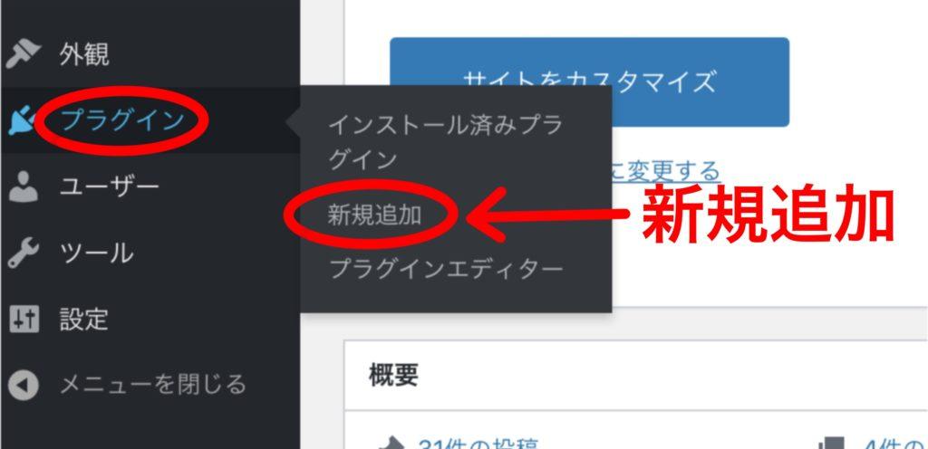 WordPressの管理画面の「プラグイン」から「新規追加」をクリック