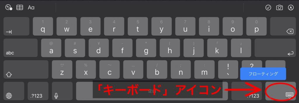 iPadのキーボードを小さくする方法【フローティングキーボードの設定】