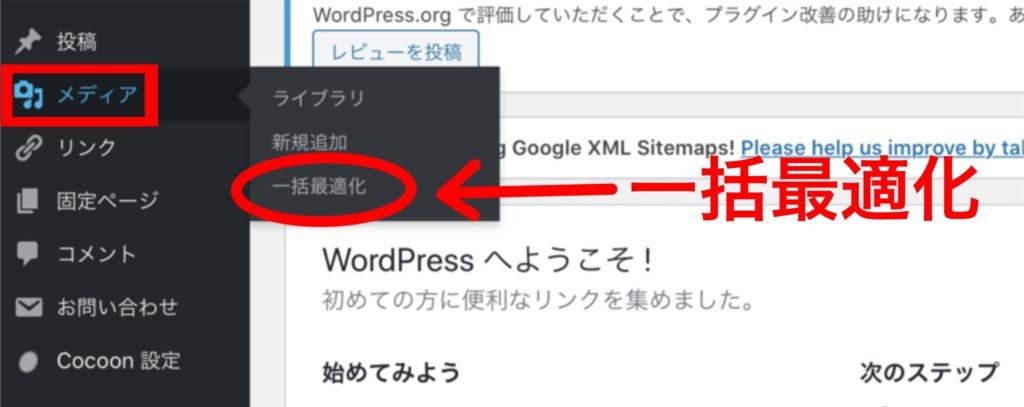 WordPressの管理画面「メディア」 → 「一括最適化」を選択