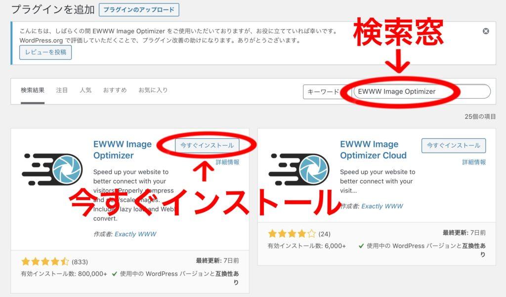 EWWW Image Optimizerの「今すぐインストール」クリック→有効化