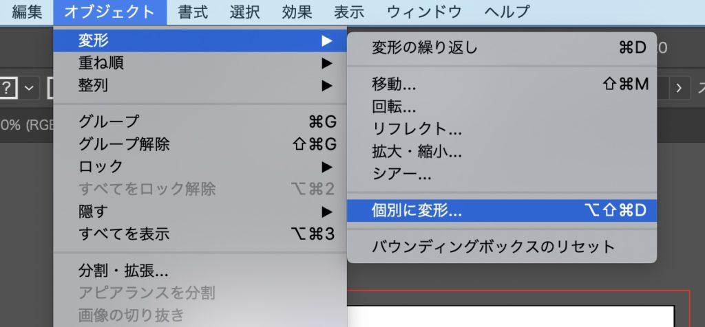 オブジェクト→変形→個別に変形…