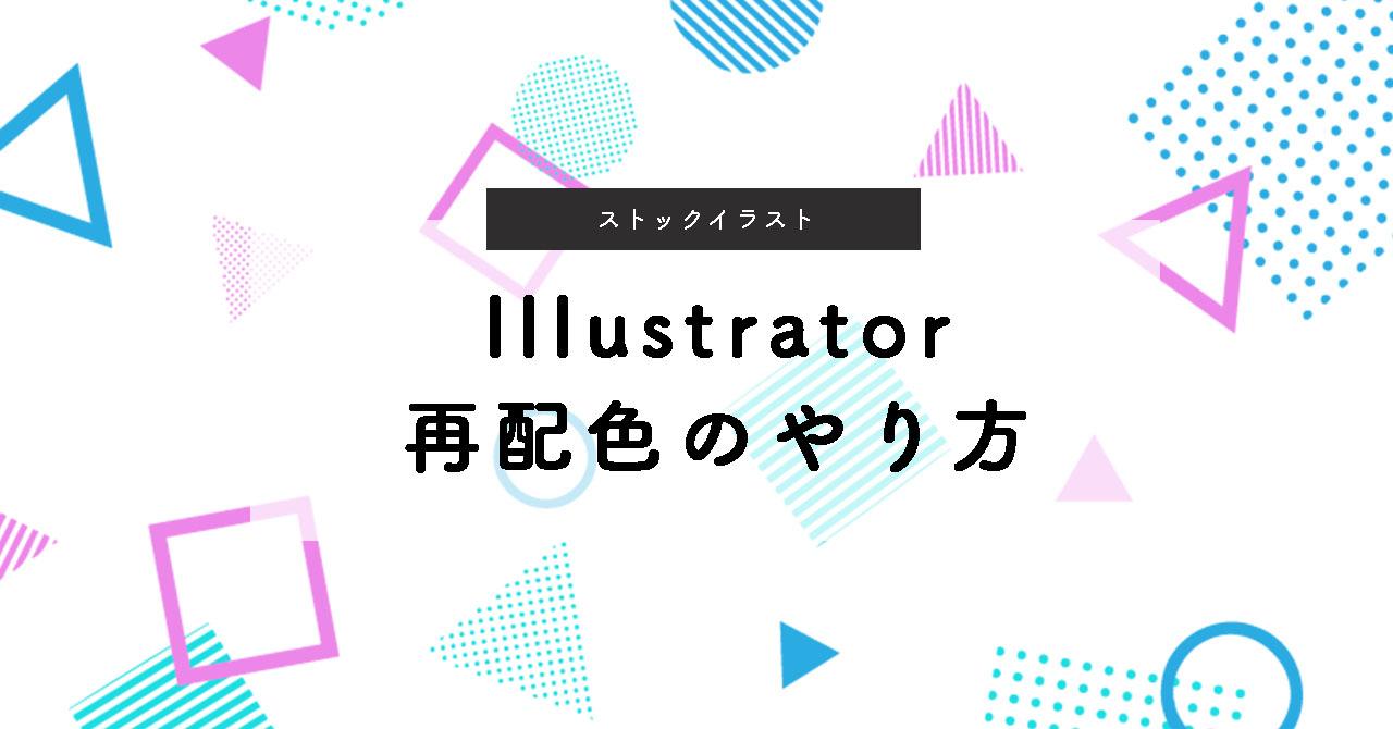 Illustrator再配色のやり方
