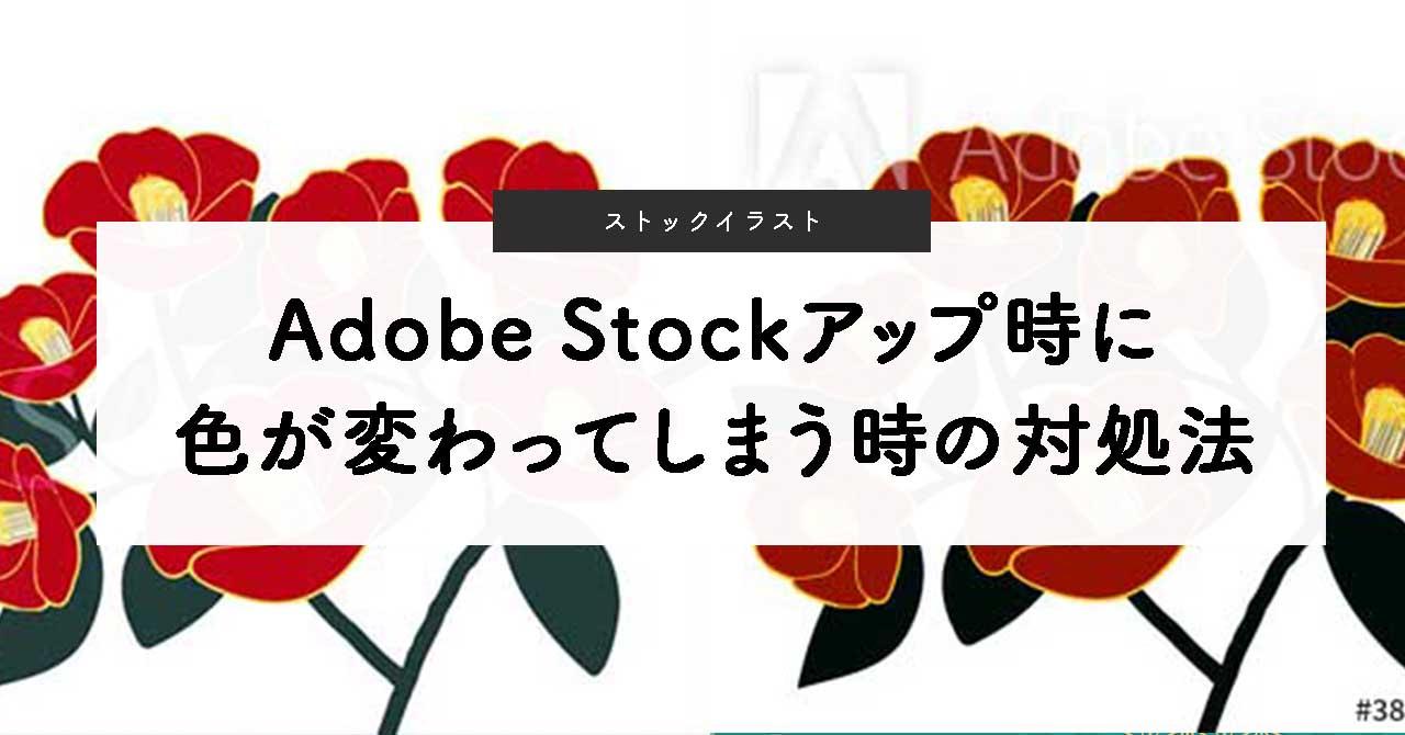 Adobe Stockアップ時に色が変わってしまう時の対処法
