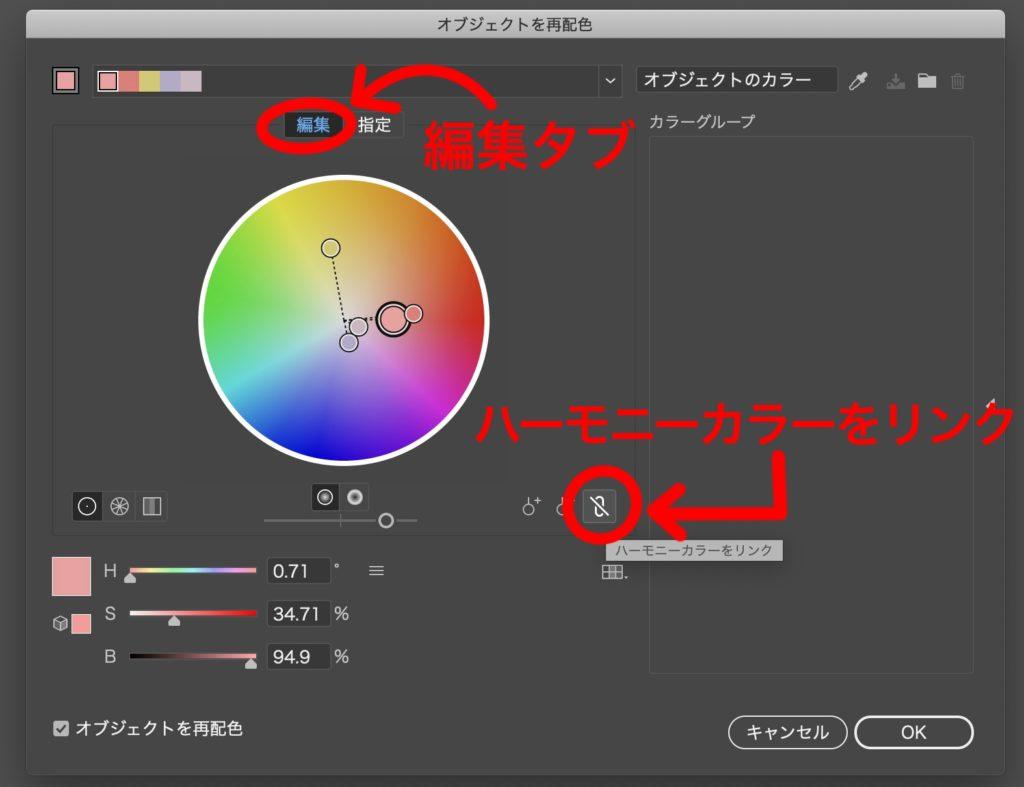 「編集」タブ→「ハーモニーカラーをリンク」