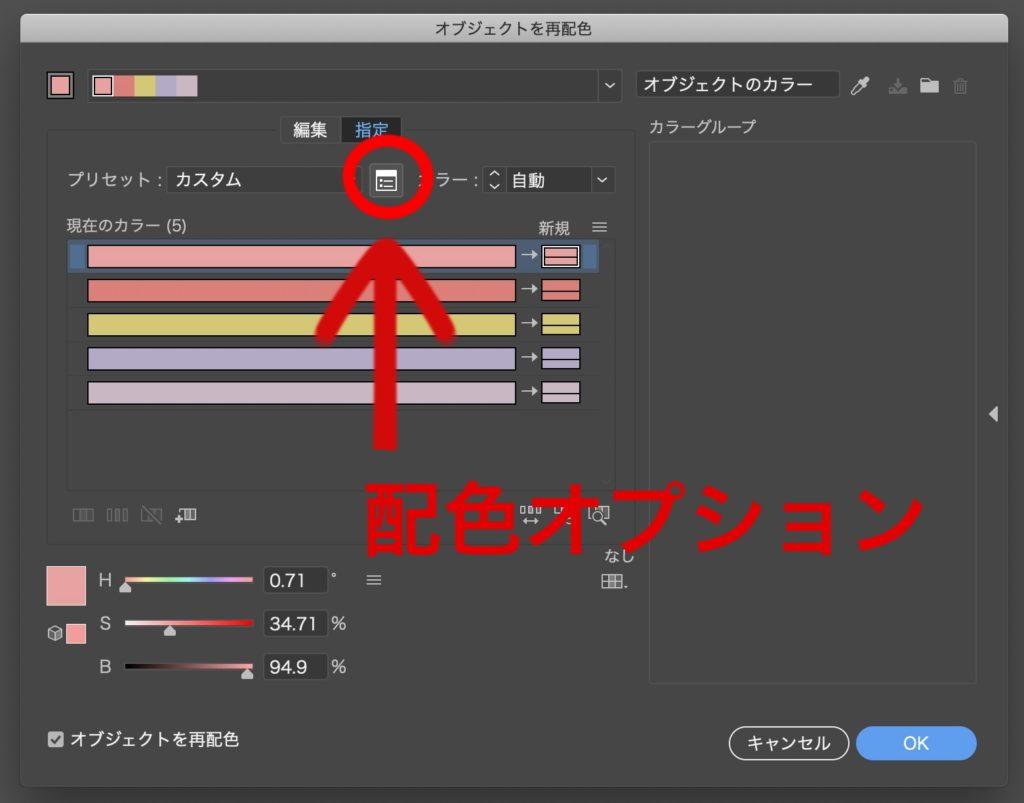 「配色オプション」をクリックしてダイアログを表示
