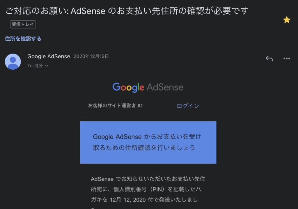 Googleアドセンスから届くメール
