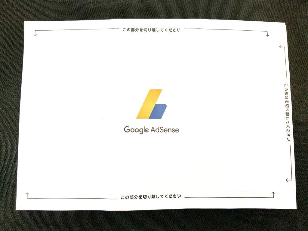 Googleアドセンスから届く郵送物
