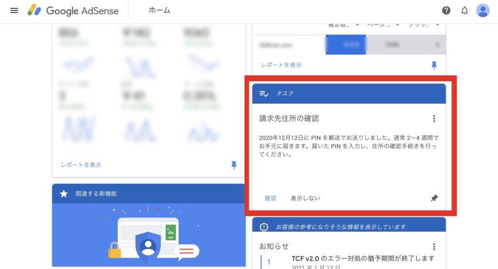 Googleアドセンスホーム画面