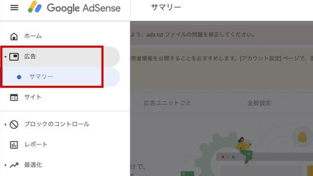 Googleアドセンス サマリー