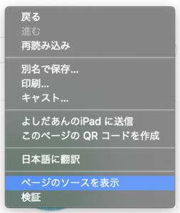ページのソースを表示
