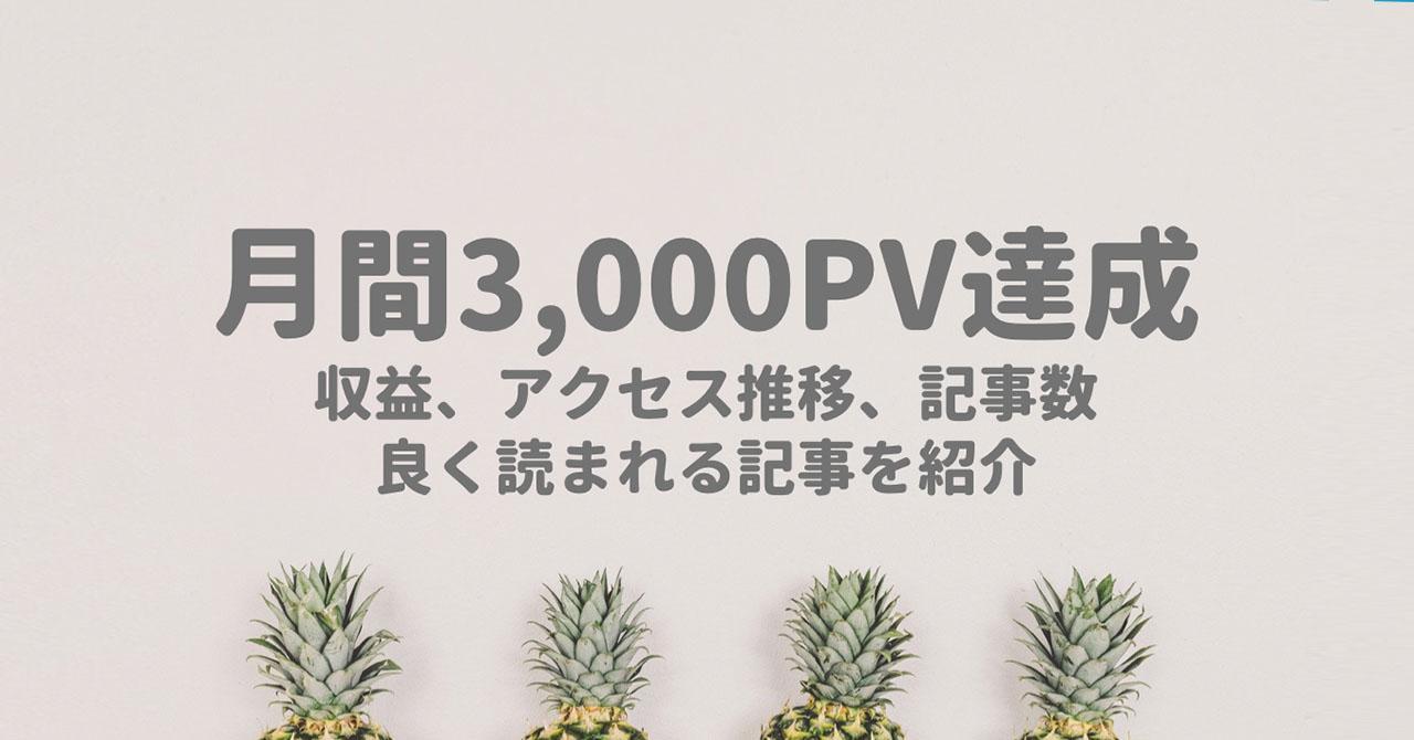 【ブログ】月間3000PV達成