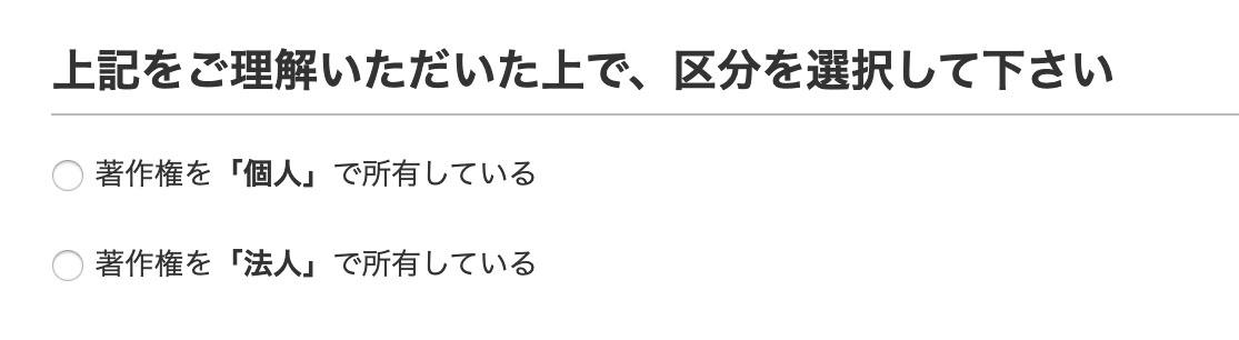 源泉徴収区分の登録