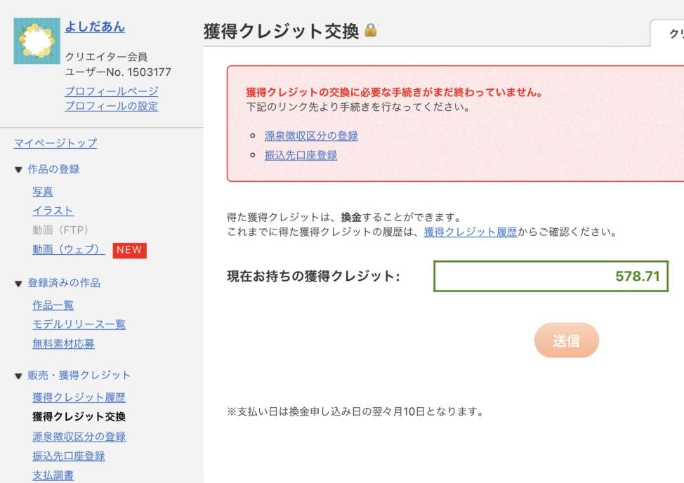 マイページトップ→獲得クレジット交換