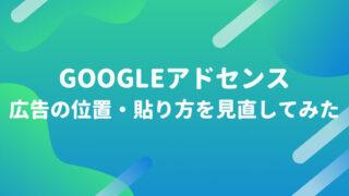 Googleアドセンス広告の位置と貼り方を見直してみた