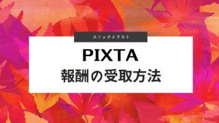PIXTA報酬の受け取り方法