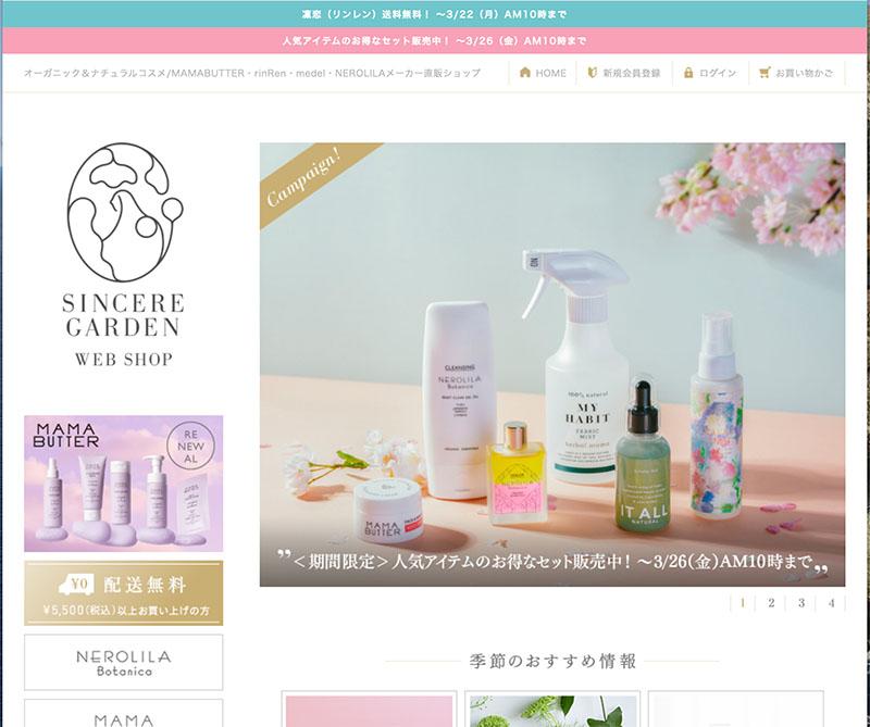 シンシアガーデンウェブサイトトップページ