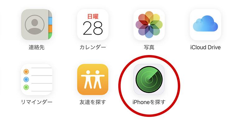 「iPhoneを探す」をクリック