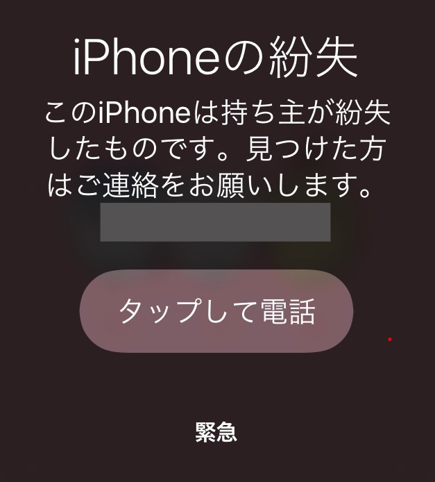 iPhone側の画面