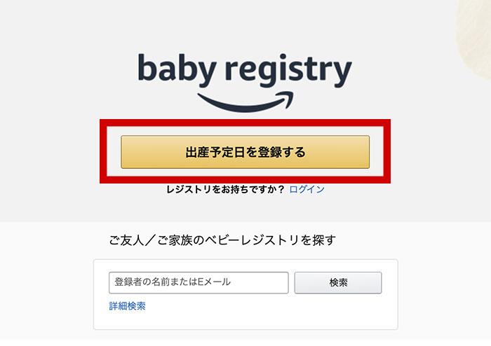 【Amazonベビーレジストリ】出産予定日を登録