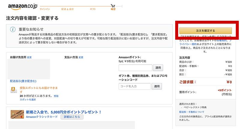 【Amazonベビーレジストリ】注文内容を確認