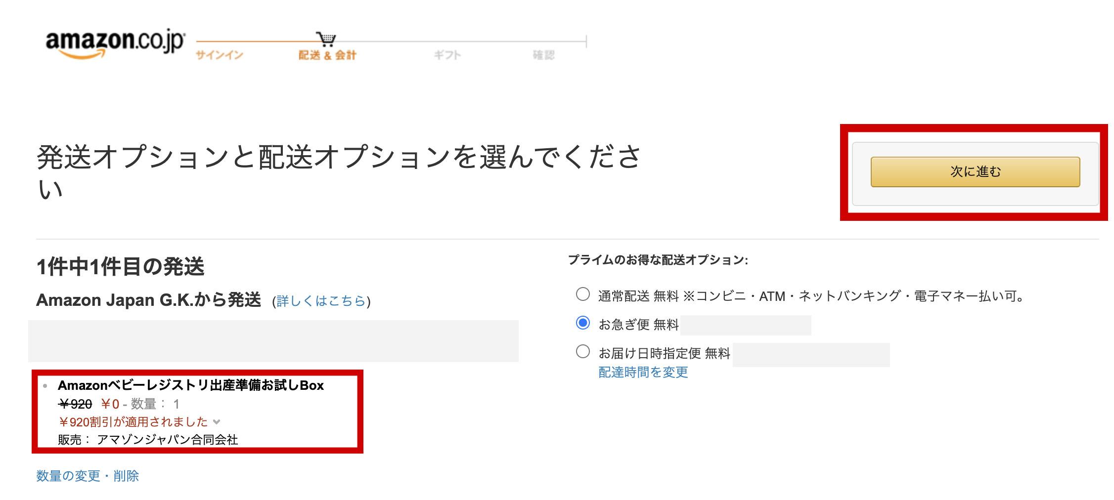 【Amazonベビーレジストリ】発送オプションと配送オプションを選択