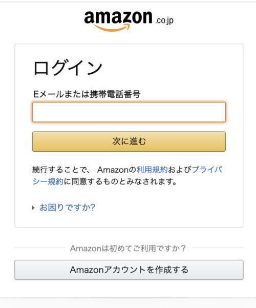 【Amazonベビーレジストリ】Amazonへログイン