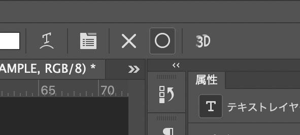 3、オプションバーに表示されている○をクリック