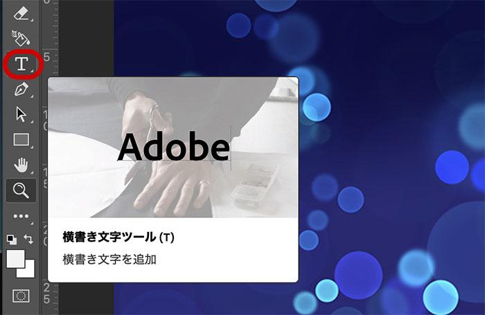 Photoshop「テキストツール」を使って文字を打ち込む