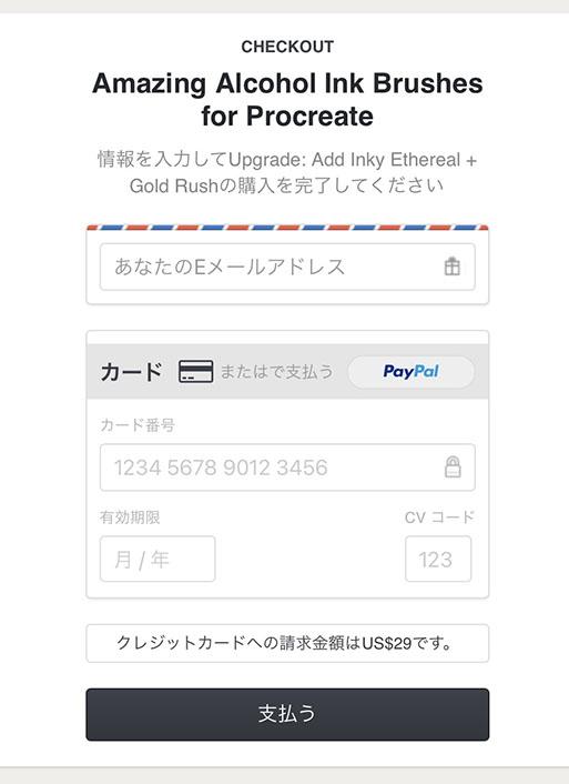 Procreate ブラシダウンロード手順2